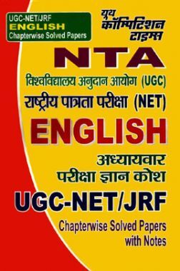 NTA English Solved Papers