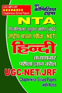 NTA हिंदी Chapterwise Solved Papers