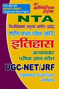 NTA इतिहास Chapterwise Solved Papers