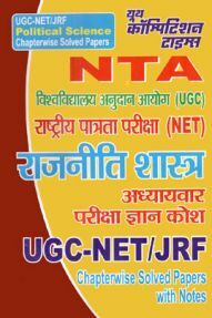 NTA राजनितिक शास्त्र Chapterwise Solved Papers