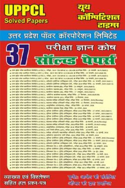 UPPCL परीक्षा ज्ञान कोष Solved Papers