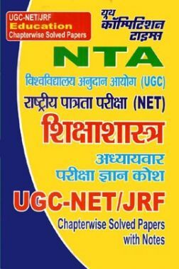 UGC-NET/JRF Education शिक्षाशास्त्र Chapterwise Solved Papers Paper II & III