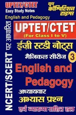 UPTET/CTET English & Pedagogy इजी स्टडी नोट्स For Class (I To V)