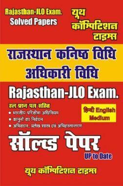 Rajasthan-JLO कनिष्ठ विधि अधिकारी Solved Paper