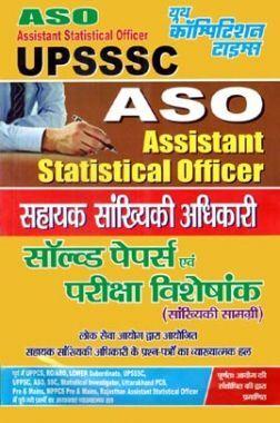UPSSSC-ASO/AROS सहायक सांख्यिकी अधिकारी Solved Papers