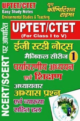 UPTET/CTET पर्यावरणीय अध्ययन एवं शिक्षण इजी स्टडी नोट्स For Class (I To V)