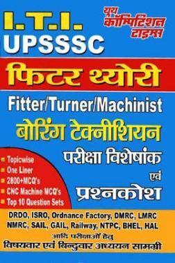 UPSSSC ITI Fitter/Turner/Machinist  बोरिंग टेकनीशियन Question Bank