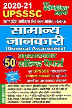 UPSSSC सामान्य जानकारी Chapterwise Solved Paper (2020-21)
