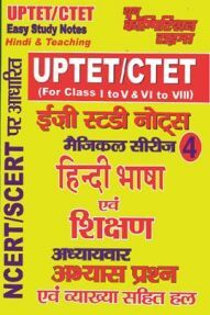UPTET/CTET हिंदी भाषा एवं शिक्षण इजी स्टडी नोट्स For Class (I To V & VI To 8)