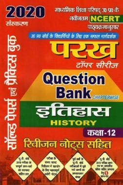 परख टॉपर सीरीज Question Bank इतिहास For Class XII (For 2020 Exam)
