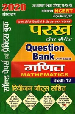 परख टॉपर सीरीज Question Bank गणित For Class XII (For 2020 Exam)
