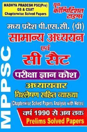 MPPSC Pre सामान्य अध्ययन एवं सी सेट परीक्षा ज्ञान कोश