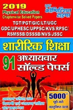 TGT/PGT/GIC/LT/UGC शारीरिक शिक्षा Chapterwise Solved Paper (2019)