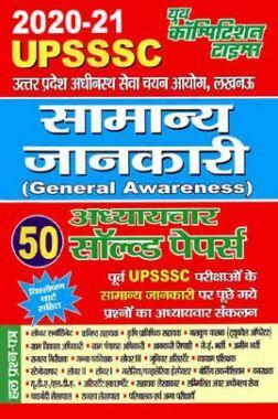 UPSSSC सामान्य जानकारी अध्यायवार सोल्वड पेपर (2020-21)