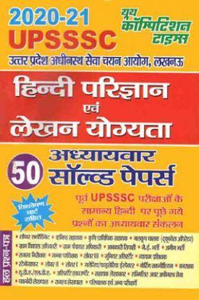 UPSSSC हिंदी परिज्ञान एवं लेखन योग्यता अध्यायवार सोल्वड पेपर (2020-21)