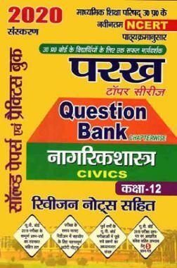 परख टॉपर सीरीज Question Bank नागरिकशास्त्र For Class XII (For 2020 Exam)