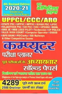 UPPCL/CCC/ARO  कंप्यूटर परीक्षा प्लानर Chapterwise Solved Papers (2020-21)