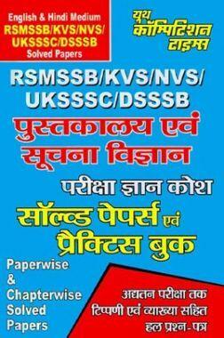 RSMSSB/KVS/NVS/UKSSSC/DSSSB पुस्तकालय एवं सुचना विज्ञान Solved Paper & Practice Book