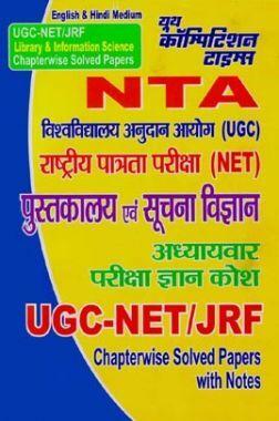 UGC/NET/JRF पुस्तकालय एवं सुचना विज्ञान Chapterwise Solved Papers