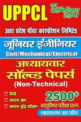 UPPCL JE (जूनियर इंजीनियर) Non-Technical Chapterwise Solved Papers
