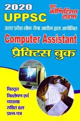 UPPSC Computer Assistant प्रैक्टिस बुक 2020