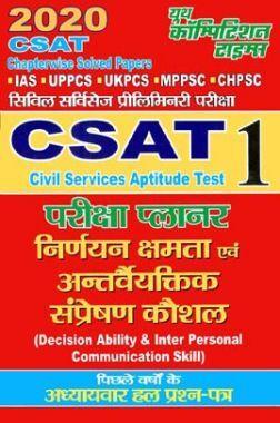 CSAT सम्प्रेषण, अंतर्वैयक्तिक कौशल, निर्णयन क्षमता (2020)