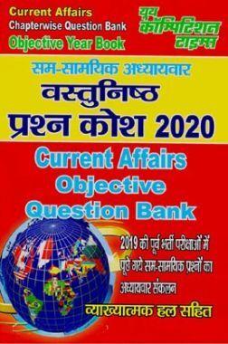 सम-सामयिक अध्यायवर वस्तुनिष्ठ प्रश्न कोश (2020)