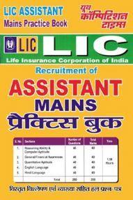 LIC Assistant Mains प्रैक्टिस बुक