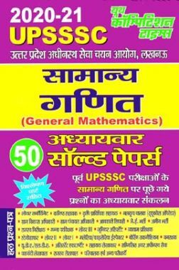 UPSSSC सामान्य गणित Chapterwise Solved Papers (2020-21)