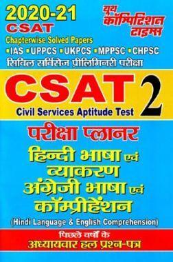 CSAT हिंदी भाषा एवं व्याकरण अंग्रेजी भाषा एवं कम्प्रीहेंशन परीक्षा प्लानर - 2 (2020-21)