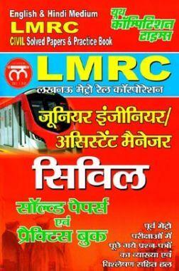 LMRC जूनियर इंजीनियर / असिस्टेंट मैनेजर Civil Solved Papers & Practice Book