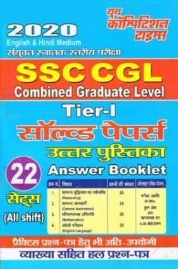 SSC CGL Tier-1 (22 Sets) Solved Papers Answer Booklet (2020)
