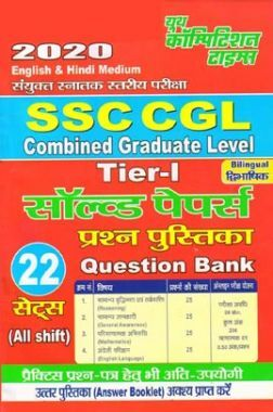 SSC CGL Tier-1 (22 Sets) Question Bank (2020)