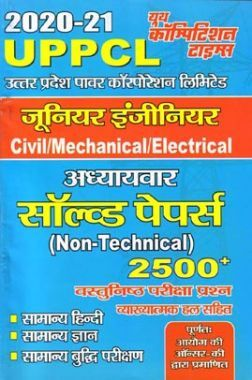 UPPCL जूनियर इंजीनियर (Non-Technical) Solved Papers (2020-21)