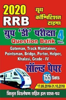 RRB ग्रुप डी परीक्षा Question Bank Vol-4 (2020)