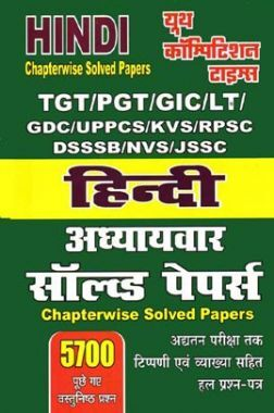 TGT/PGT/GIC/LT हिंदी Chapterwise Solved Papers