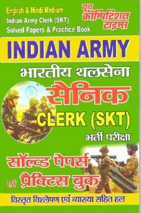 Indian Army Clerk (SKT) साल्व्ड पेपर्स एवं प्रैक्टिस बुक
