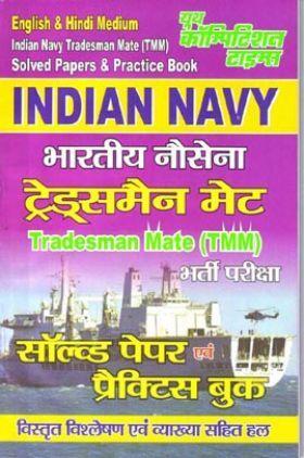 Indian Navy Tradesman Mate (TMM) सॉल्व्ड पेपर्स एवं प्रैक्टिस बुक