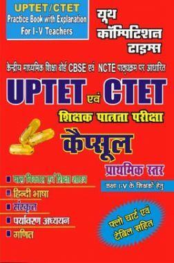 UPTET/CTET  शिक्षक पात्रता परीक्षा कैप्सूल प्राथमिक स्तर