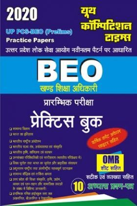 UP PCS-BEO (Prelims) खण्ड शिक्षा अधिकारी सामान्य अध्ययन Practice Book (2020)