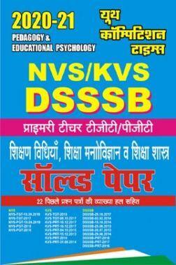 NVS/KVS/DSSSB Pedagogy & Educational Psychology सॉल्व्ड पेपर्स (2020-21)
