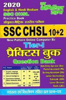 SSC CHSL 10+2 Tier-I प्रैक्टिस बुक (2020)