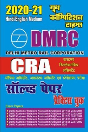 DMRC CRA (Customer Relationship Assistant) सॉल्व्ड पेपर्स एवं प्रैक्टिस बुक (2020-21)