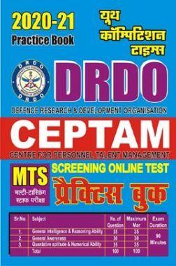 DRDO MTS प्रैक्टिस बुक (2020-21)