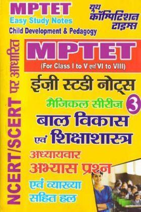 MPTET बाल विकास एवं शिक्षण विधियां इजी स्टडी नोट्स - 3