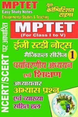 MPTET पर्यावरणीय अध्ययन एवं शिक्षण इजी स्टडी नोट्स - 1