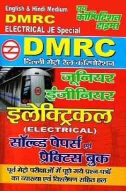 DMRC Electrical JE Special (इलेक्ट्रिकल) सॉल्व्ड पेपर्स एवं प्रैक्टिस बुक