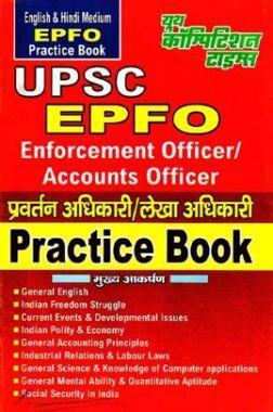 UPSC EPFO लोक भविष्य निधि परीक्षा Practice Book