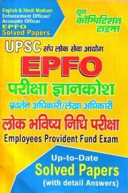 UPSC EPFO लोक भविष्य निधि परीक्षा परीक्षा ज्ञानकोश Solved Papers