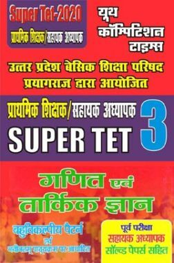 Super TET - 3 गणित एवं तार्किक ज्ञान (2020)